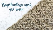 Align edge for shawls