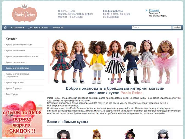 http://paola-reina.com.ua/
