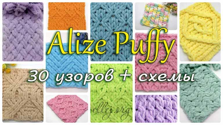 30 узоров для вязания пледов из Ализе Пуффи (Alize Puffy)